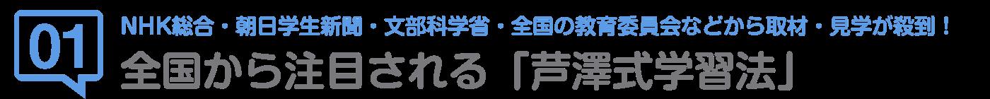 全国から注目される「芦澤式学習法」