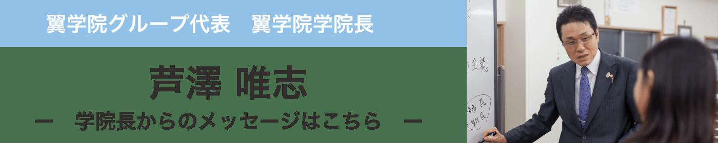 芦澤学院長からのメッセージ