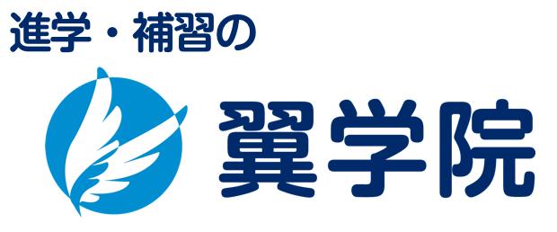 葛飾区青砥・水元・高砂の個別指導塾なら翼学院