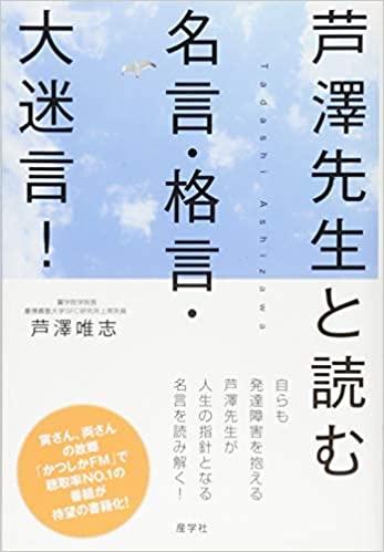 芦澤先生と読む名言・格言・大迷言!