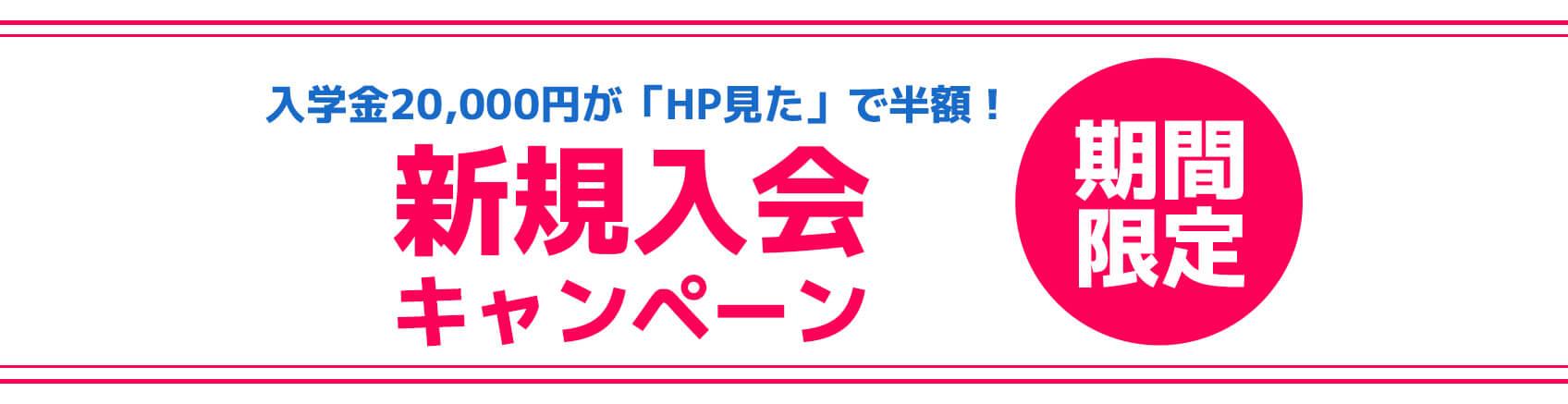 入学金 20,000円→キャンペーン期間につき無料