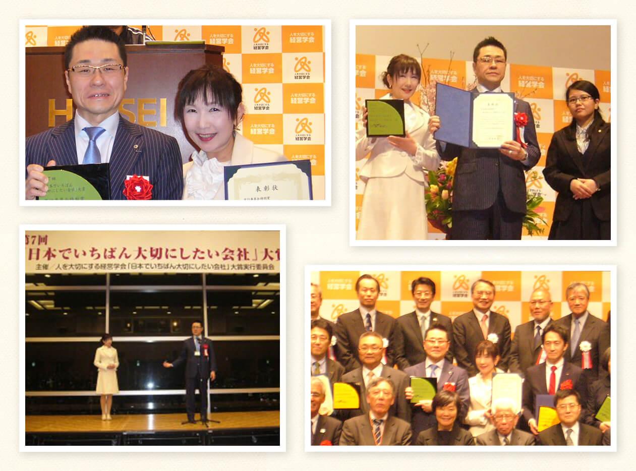 第7回日本でいちばん大切にしたい会社大賞 授賞式