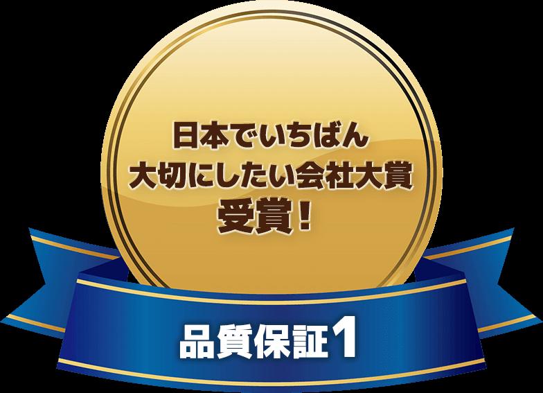 第7回日本でいちばん大切にしたい会社大賞受