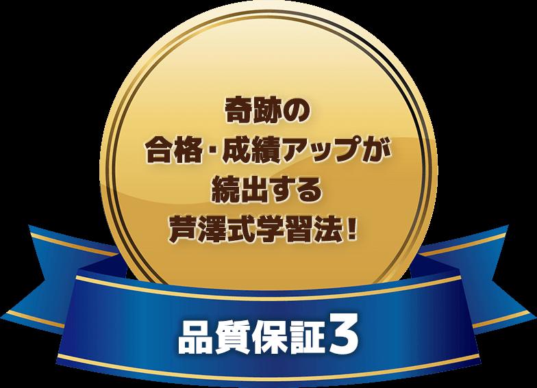 奇跡の合格・成績アップが続出する芦澤式学習法!