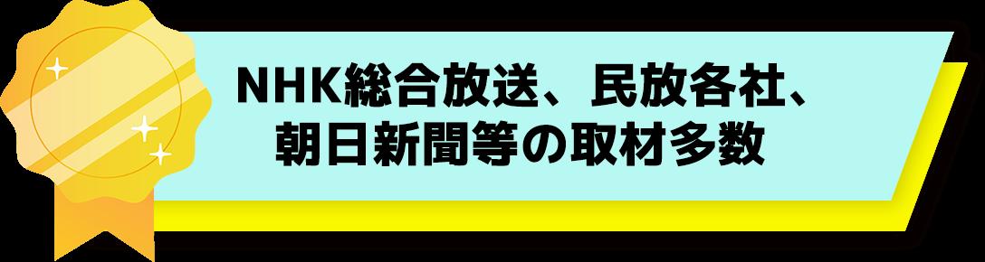 NHK総合放送、民放各社、朝日新聞等の取材多数。